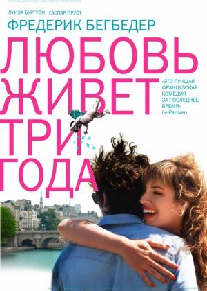 http://kinoafisha.ua/upload/2012/04/films/5392/bp_1337091103luabov-jivet-tri-goda.jpg