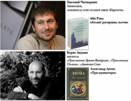 Советы по книжкам от звезд Голивуда ФОТО