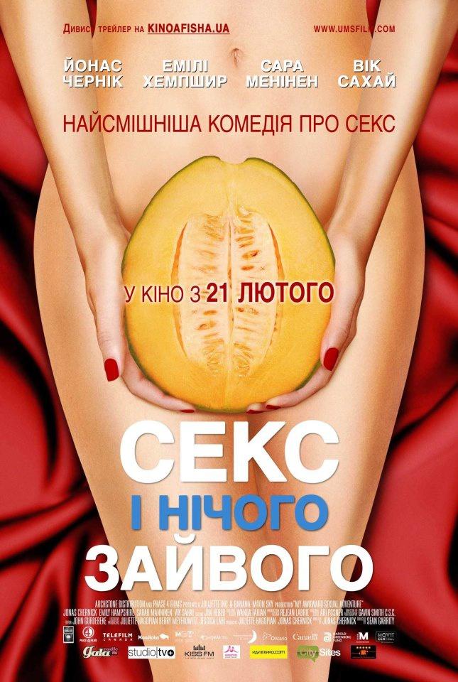 Киноафиша киев секс