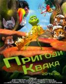 Приключения Квака