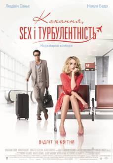 Секс турбулентность фильм