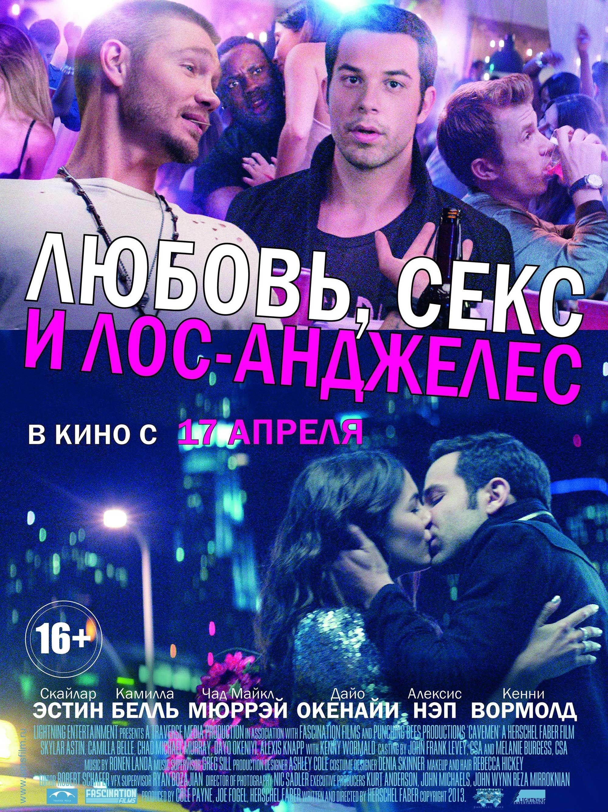 Лучшие фильмы секс любовь