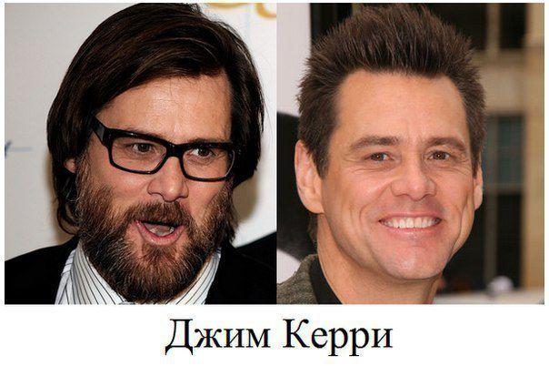 Звезды Голливуда с бородой и без