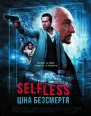 Self/less. Цена бессмертия