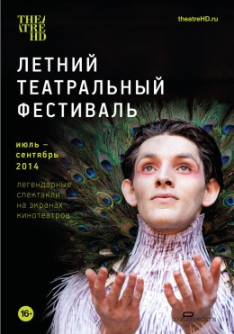 Летний театральный фестиваль в Kronverk Cinema