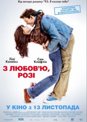 С любовью, Рози смотреть онлайн (2014)