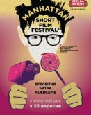 Манхэттенский фестиваль короткометражных фильмов - 2014