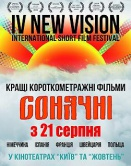 New Vision 2014. Солнечные