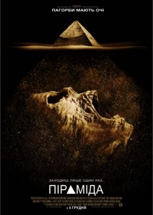 Пирамида смотреть онлайн (2014)