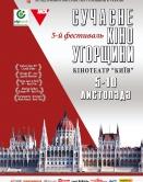 Пятый фестиваль кино Венгрии 2014