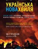 Украинская новая волна 3