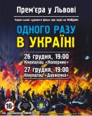 Однажды в Украине