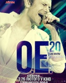 ОЕ. 20 Live in Kyiv