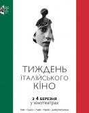 Неделя итальянского кино - 2015