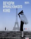 Вечера французского кино - 2015