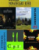Молодое украинское кино. Альманах №1