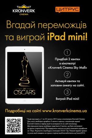 Выиграй iPad mini в кинотеатрах Kronverk Cinema!