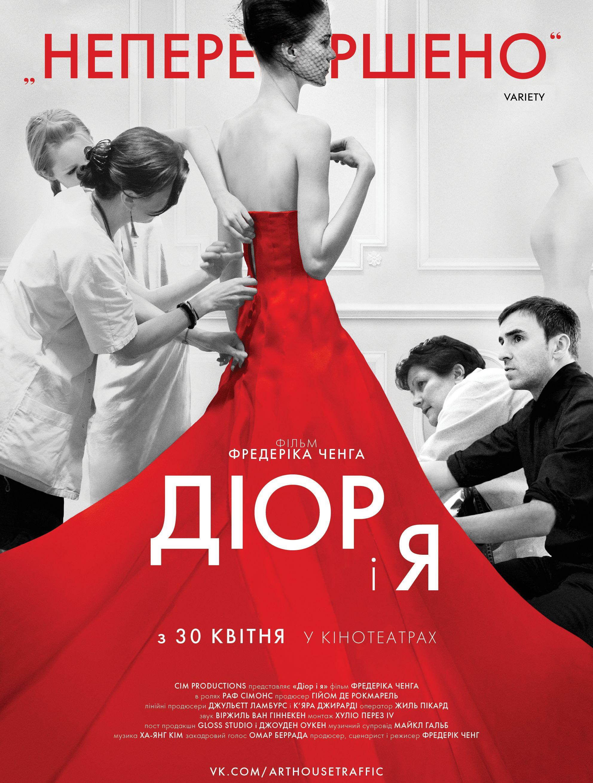 Діор і я - всі про фільм KINOafisha.ua! 9587404677ae7