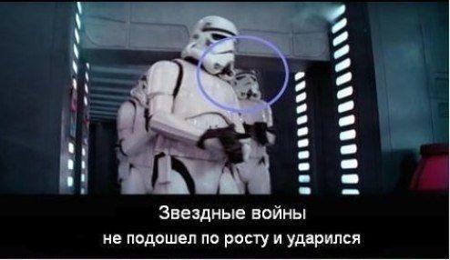 """Звездные войны"""