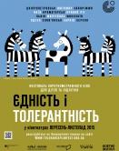 """Фестиваль """"Единство и толерантность"""""""