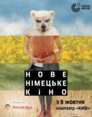 Новое Немецкое Кино - 2015