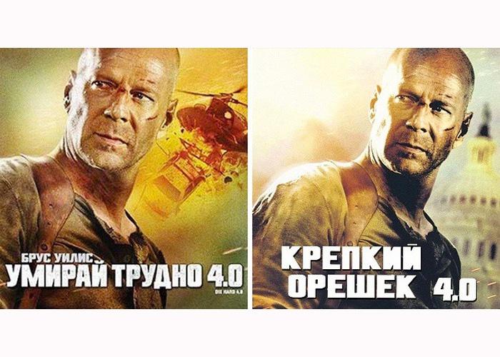 http://kinoafisha.ua/upload/2015/08/news/49749/fotos/1439495105afishi-izvestnh-filmov-na-bolgarskom-yazke.jpg