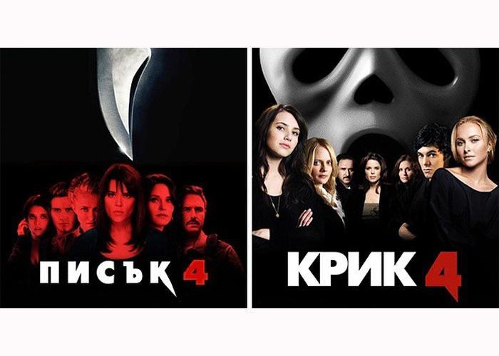 http://kinoafisha.ua/upload/2015/08/news/49749/fotos/1439495129afishi-izvestnh-filmov-na-bolgarskom-yazke.jpg