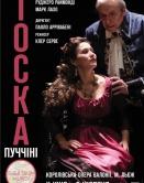 Тоска (опера)