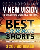 New Vision - Best Shorts. Лето