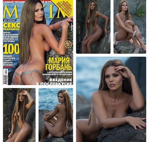 Мария Горбань разделась для мужского журнала