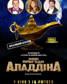 Новые приключения Аладдина