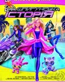 Barbie. Шпионская история