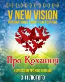 V New vision. Про любовь