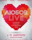 Любов. Live