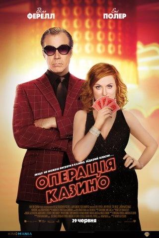 Казино фильм украина играть демо игры казино
