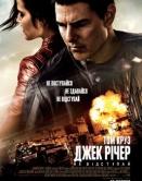 Джек Ричер: Не отступай