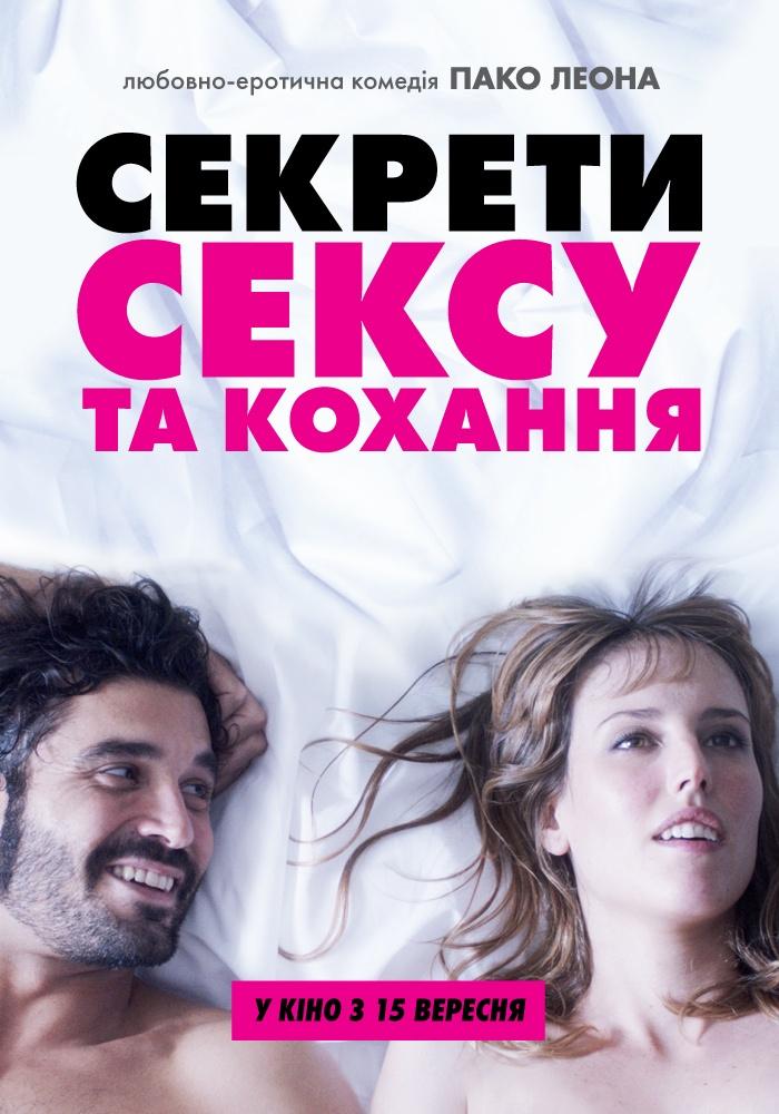 erotichniy-flm-ostanny-geroy