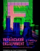 Украинський експеримент