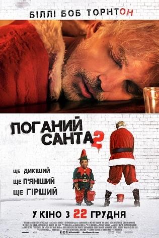 Кадры из фильма фильм плохой санта-2