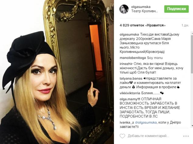 Ольга Сумская показала настоящий раритет