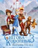 Снігова королева 3: Вогонь та лід