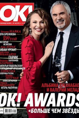 Меладзе и Джанабаева перестали скрывать свои отношения
