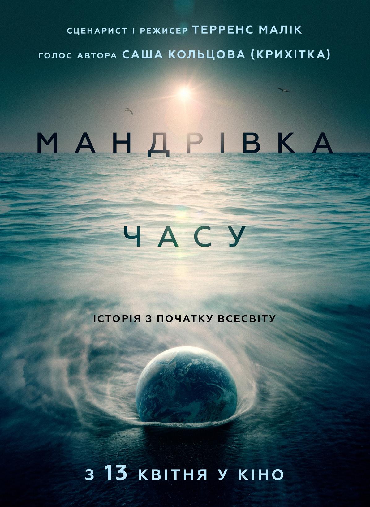 Путешествие времени - все о фильме на KINOafisha.ua! кейт бланшетт