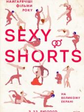 Sexy Shorts. Эротические короткометражки