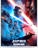 Звездные войны: Скайуокер. Восхождение