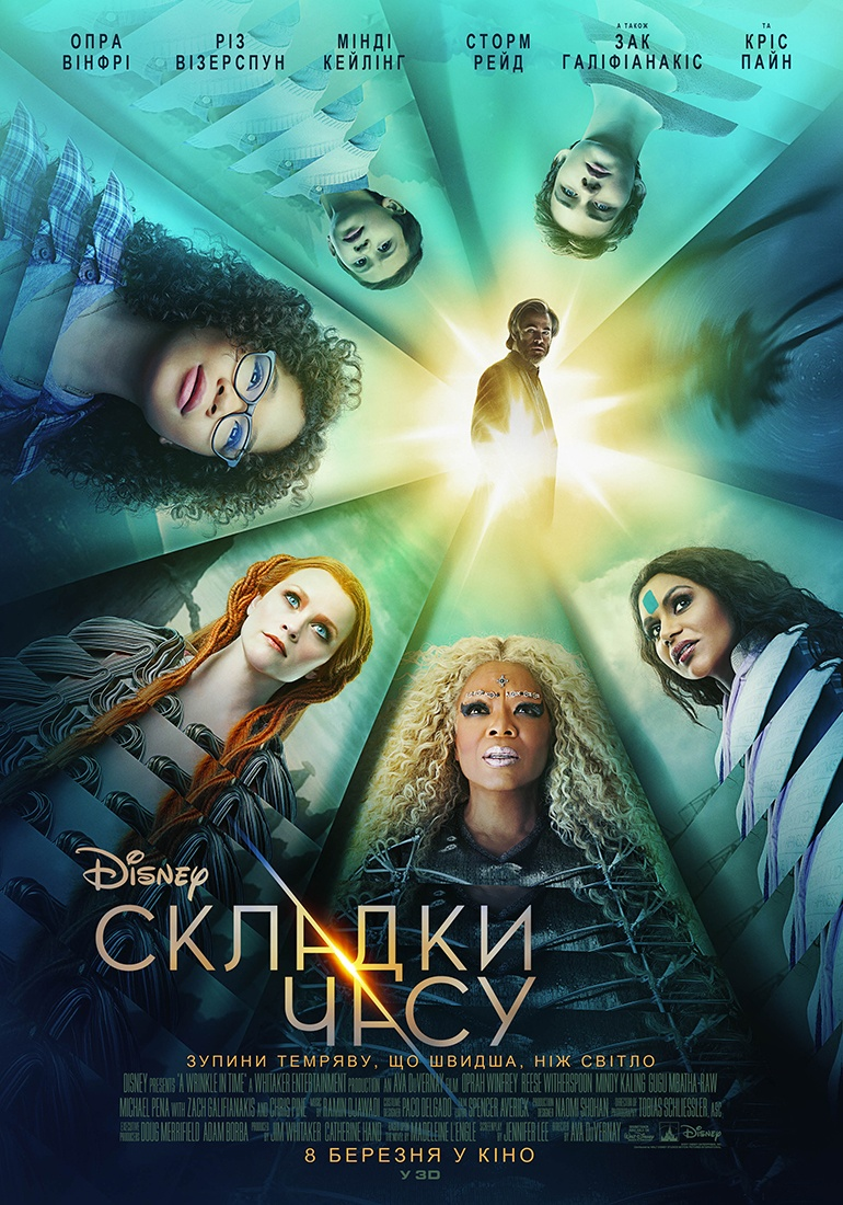 wrinkle in time 'a wrinkle in time' review: director ava duvernay's adaptation of the children's book features oprah winfrey and reese witherspoon in a mundane retelling.