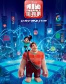 Ральф-разрушитель 2: Интернет