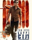 Баррі Сіл : Король контрабанди
