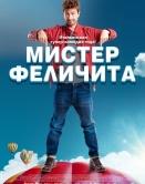 Містер Фелічіта
