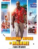 Шалена місія в Майамі